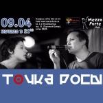 Первый весенний концерт группы Точка Росы 9 апреля в клубе «Mezzo Forte»