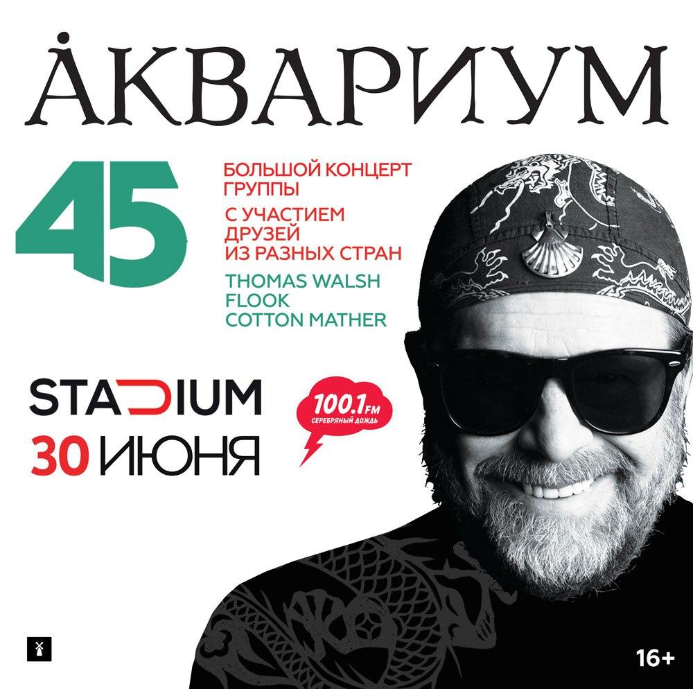 Ливень и буря не помешали Аквариуму отметить 45-летие большим концертом с участием друзей