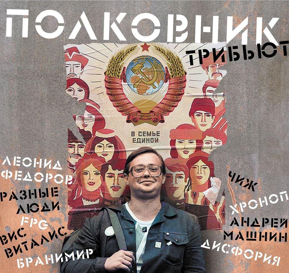 Чиж и Леонид Фёдоров споют песни Полковника