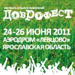 """Фестиваль музыки и развлечений """"Доброфест"""""""