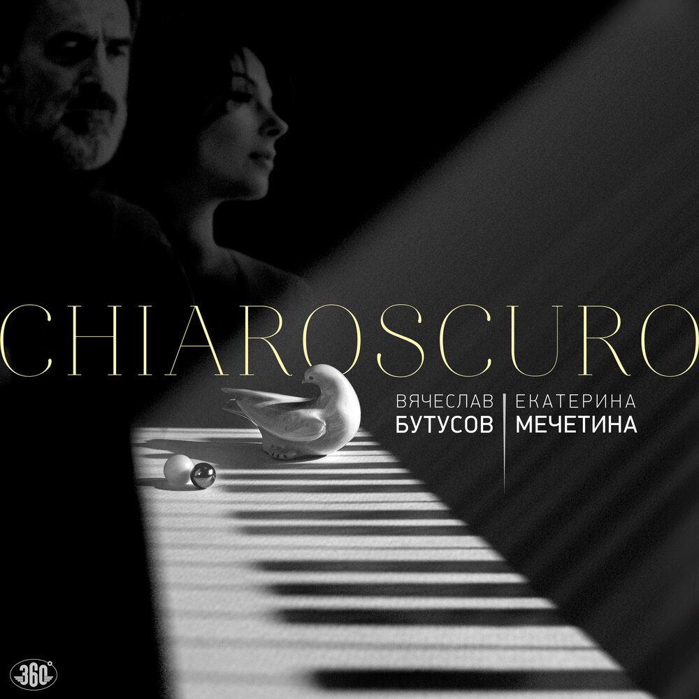 Альбом инструментальной музыки от Вячеслава Бутусова
