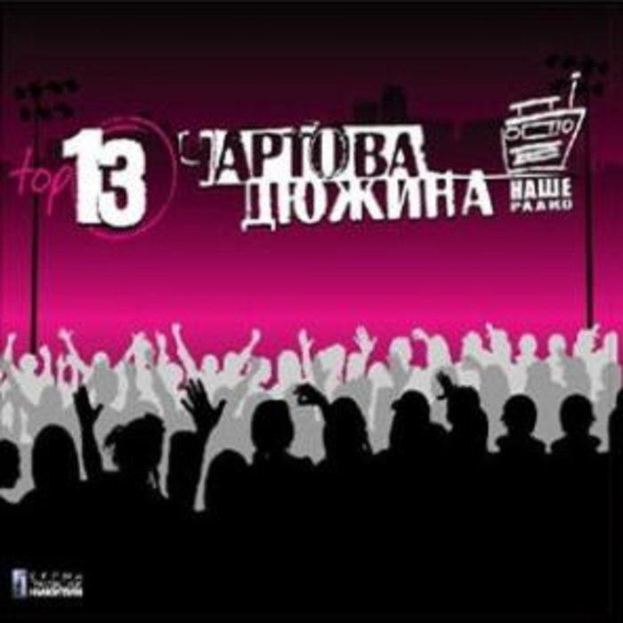 """Стали известны пятёрки номинантов премии """"Чартова дюжина"""""""