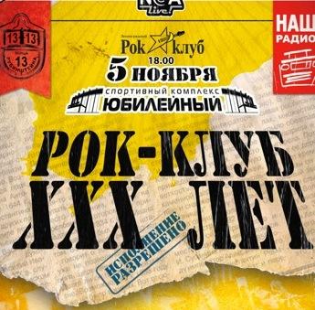 В северной столице отметят 30-летие Ленинградского рок-клуба