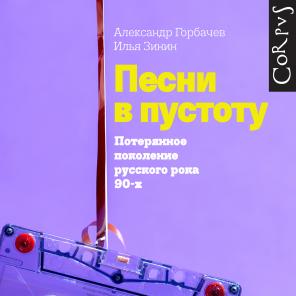 Александр Горбачев и Илья Зинин написали «Песни в пустоту» о русском роке 90-х