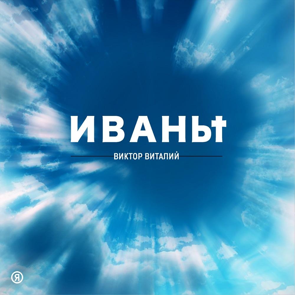 """Группа """"Виктор Виталий"""" - премьера песни """"Иваны"""""""