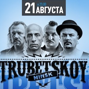 Группа Trubetskoy сыграла старые и новые песни в Москве