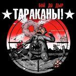 3 ноября состоится релиз нового альбома группы Тараканы!
