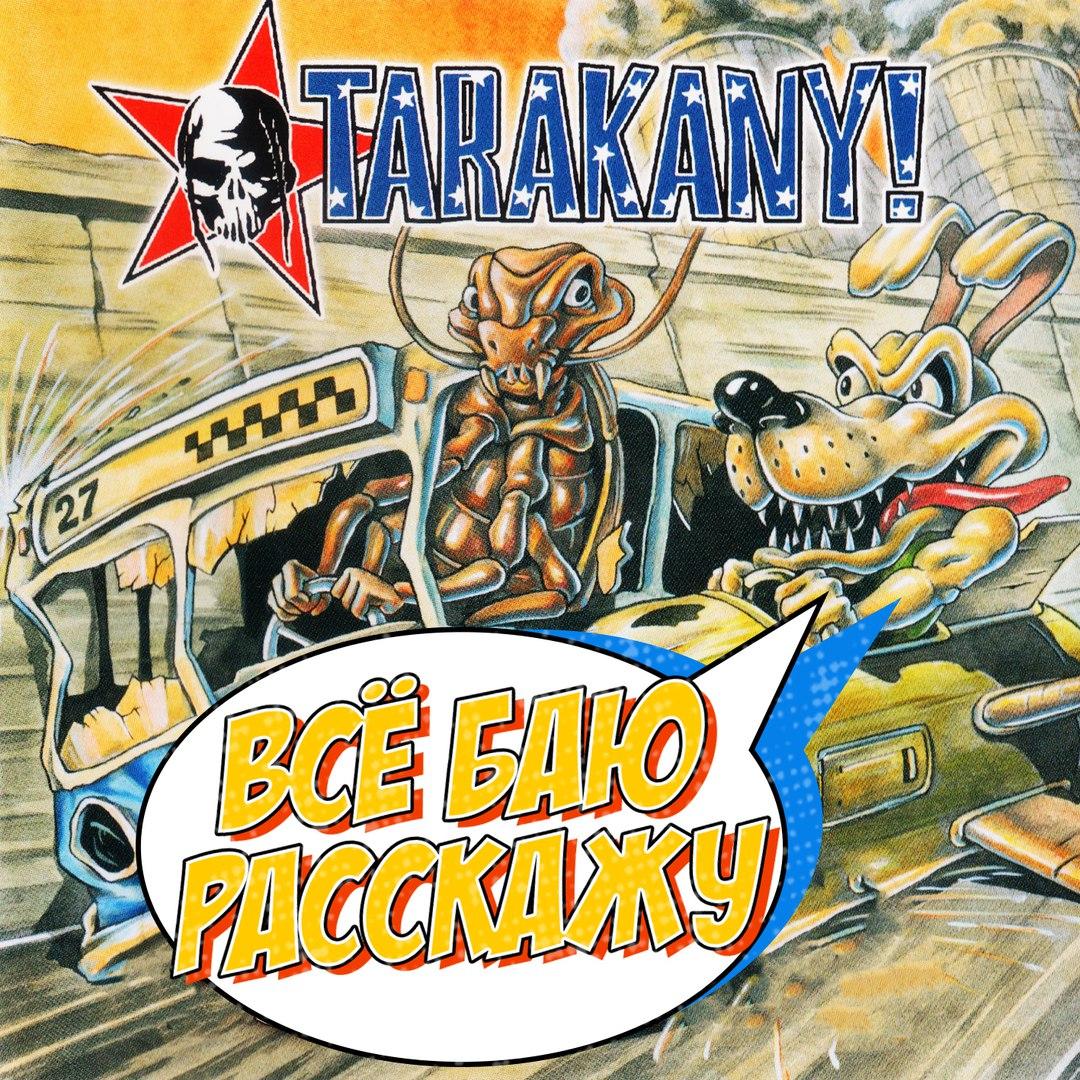 """Тараканы! выложили в интернет """"забытую"""" песню, не попавшую в последний альбом"""