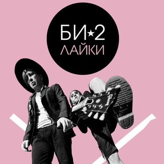 Би-2 презентуют новый сингл на корабле