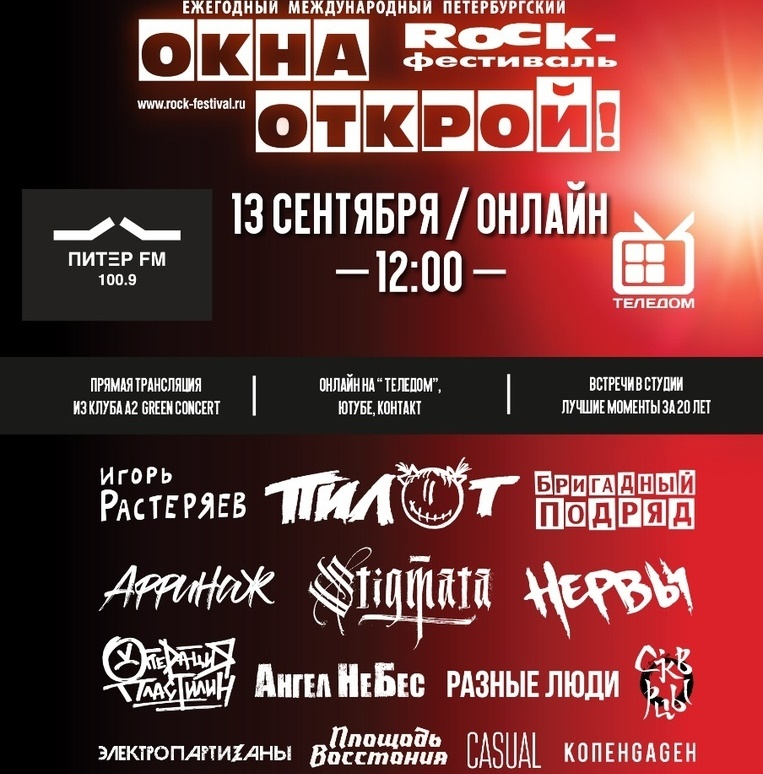 """Фестиваль """"Окна открой!"""" пройдёт в онлайн-формате"""