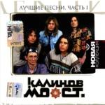 Калинов Мост / Лучшие песни I-II