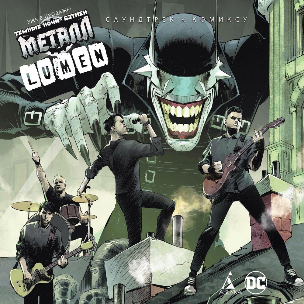 Саундтрек к комиксу про Бэтмена от группы Lumen