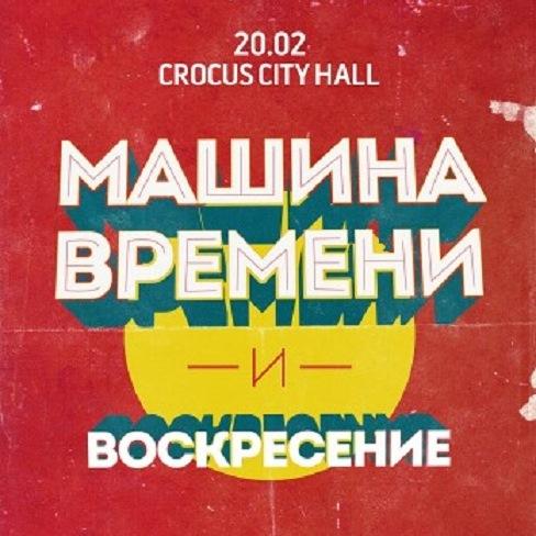Машина времени и Воскресение сыграли совместный концерт в Москве
