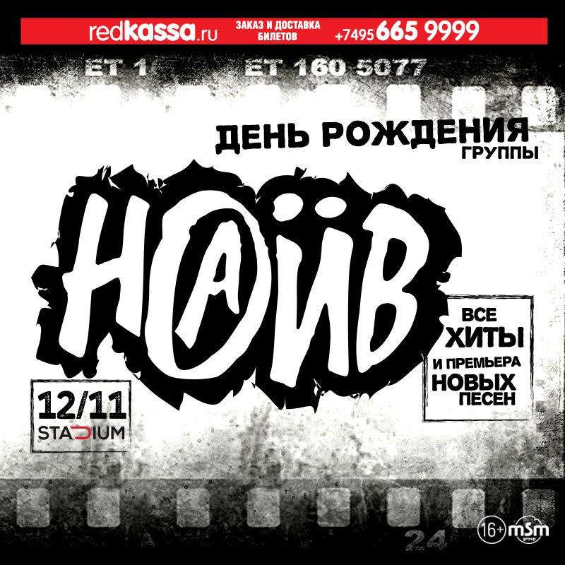 НАИВ отметил День рождения премьерами новых песен и выдвижением Чачи Иванова в президенты