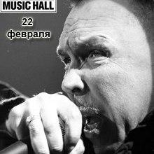 """Гарик Сукачёв спел про """"зелёный педикюр"""" в """"Live Music Hall"""""""
