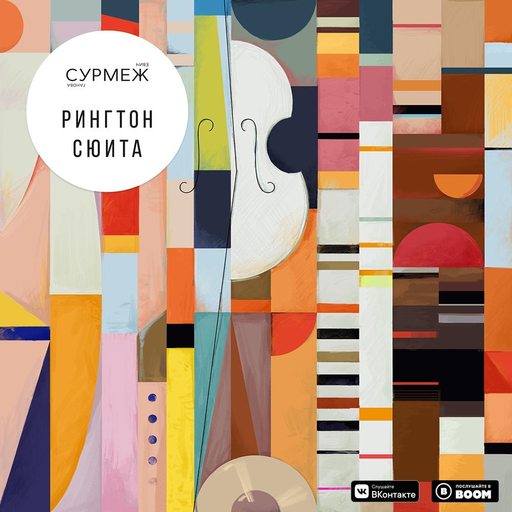 Светлана Сурганова выпустила инструментальный альбом