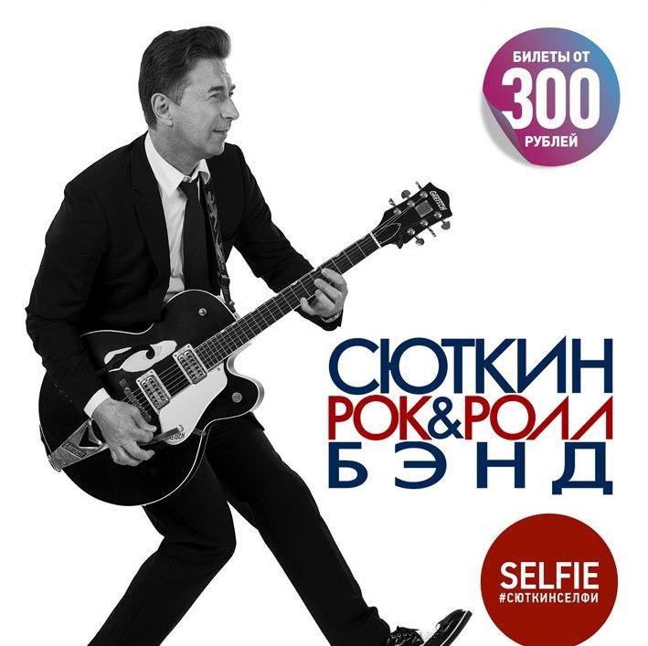 Валерий Сюткин сыграл старые и новые песни на концерте в Москве