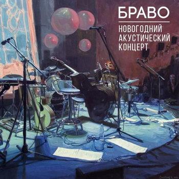 """Браво выпустили """"Новогодний акустический концерт"""""""