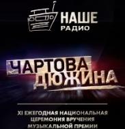 """Премия """"Чартова дюжина-2018"""" состоялась в Москве. Итоговый отчёт о церемонии"""