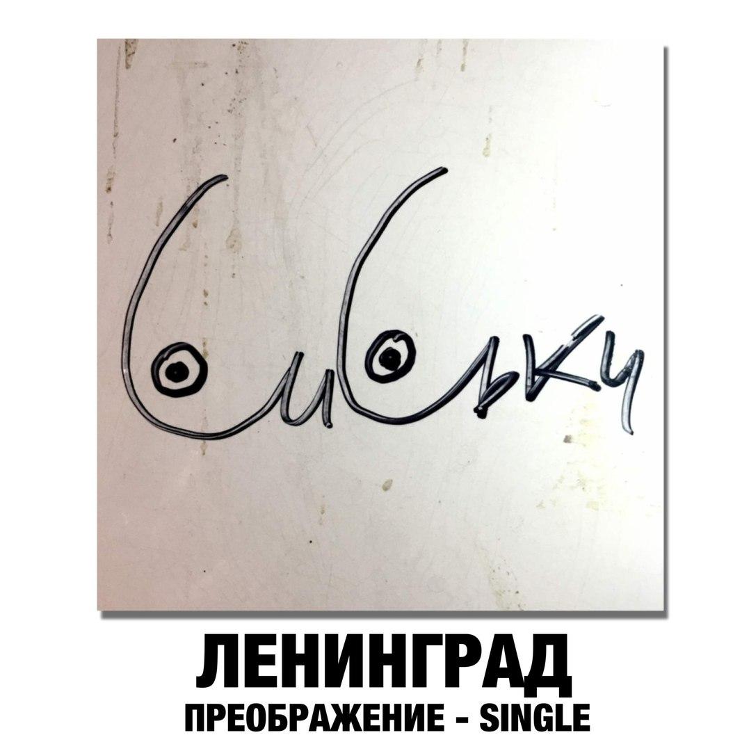 leningrad-siski-skachat-mp3