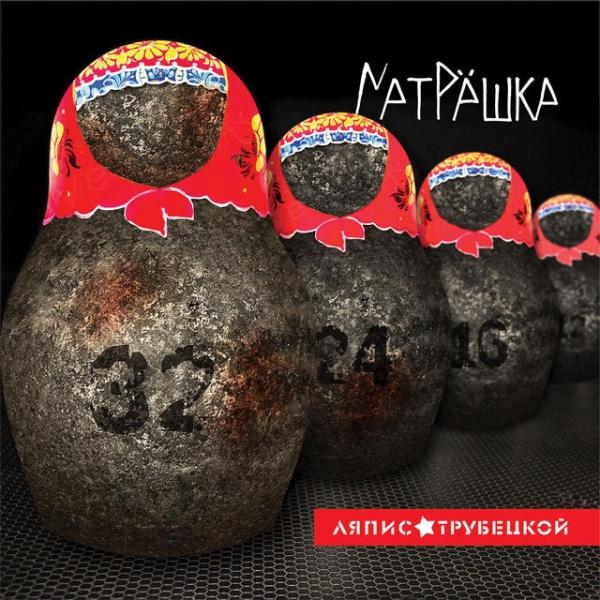 Ляпис Трубецкой выпустил «Матрешку»