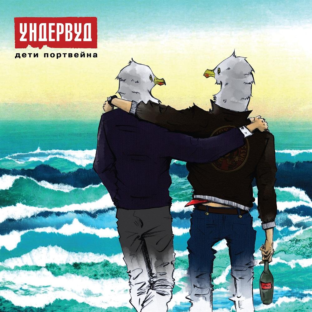"""""""Дети портвейна"""": новый альбом от группы Ундервуд"""