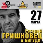 27 марта Евгений Гришковец и группа «Бигуди» в клубе «Зал Ожидания»