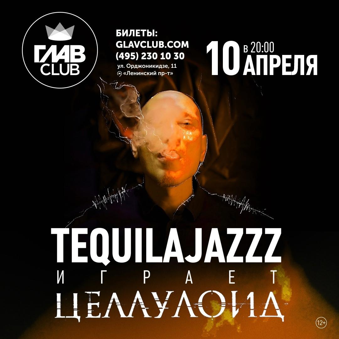"""Tequilajazzz сыграла в Москве """"живую"""" версию альбома """"Целлулоид"""""""