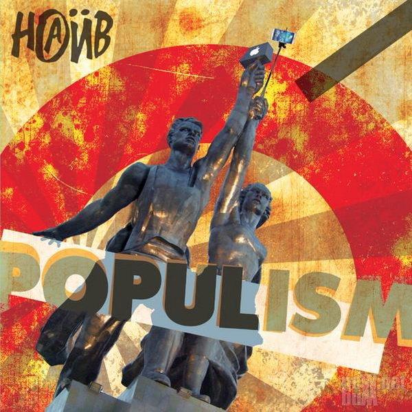 """Группа НАИВ выпустила новый альбом """"Populism"""""""