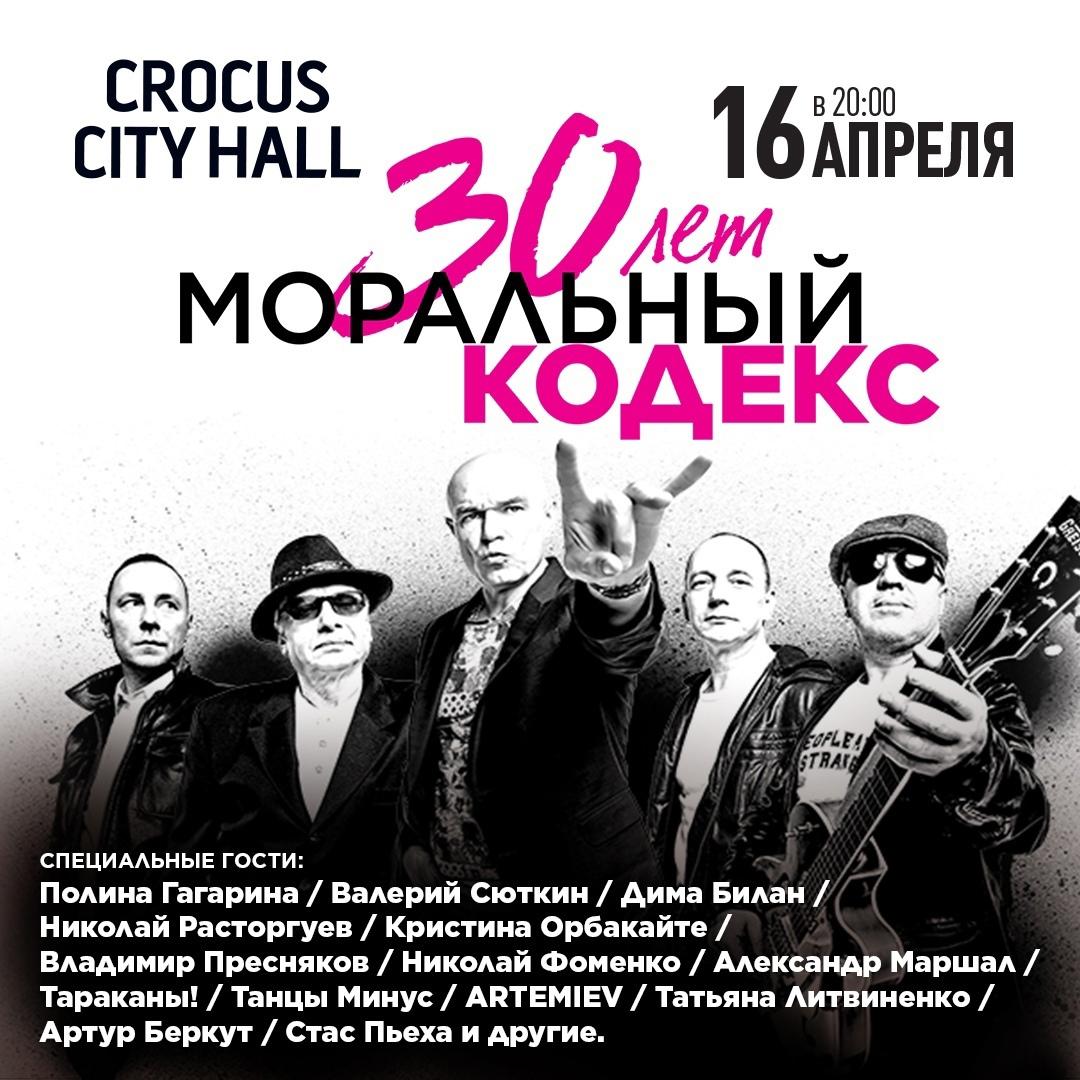 30-летие Морального Кодекса объединило на одной сцене Гарика Сукачёва, группу Тараканы! и Диму Билана