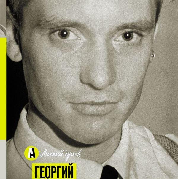 Вышла книга, посвящённая барабанщику Кино Георгию Гурьянову