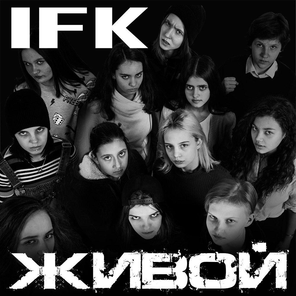 """I.F.K. в новой песне ответили на вопрос: """"Жива ли группа?"""""""