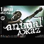 """1 апреля группа Animal ДжаZ презентует макси-сингл """"2010"""" в клубе """"Точка"""""""