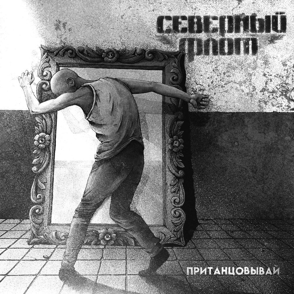 """Северный Флот показал сингл """"Пританцовывай"""""""