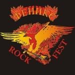 """18 и 19 августа в Краснознаменске пройдет рок-фестиваль """"Феникс"""""""