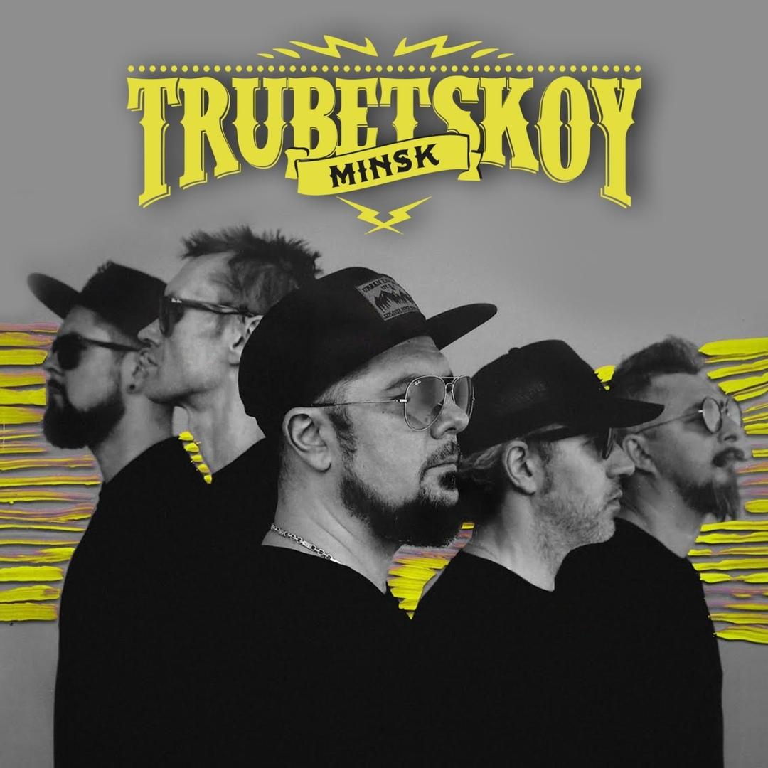 "Trubetskoy выпустили макси-сингл ""Трафик"""
