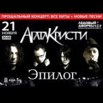 Прощальный концерт Агаты Кристи в Санкт-Петербурге состоится 21 ноября