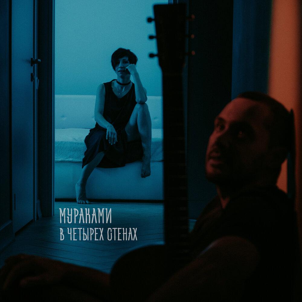 Мураками записали акустический альбом