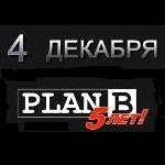 Клуб Plan B отметит 5-летие 4 декабря