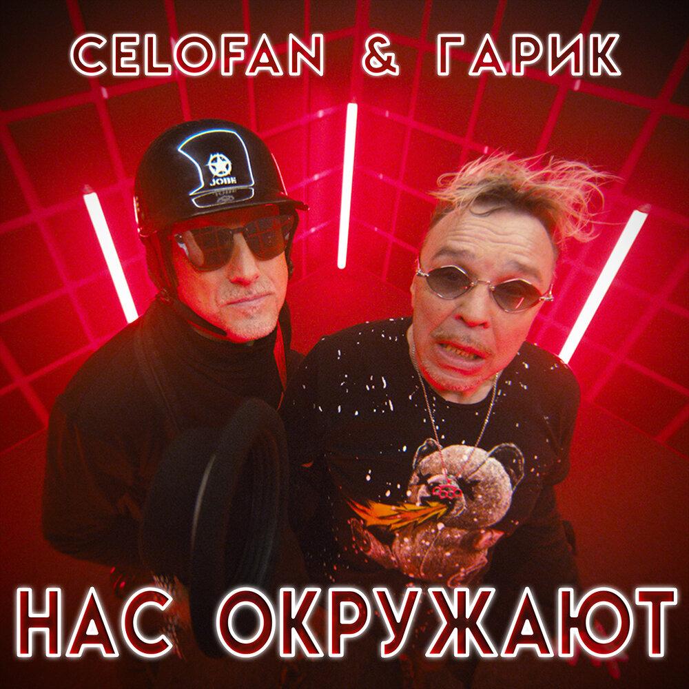 "CeloFan и Гарик Сукачёв с клипом ""Нас окружают"""