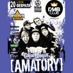 Синий концерт [AMATORY] 20 февраля в ГлавClub'е