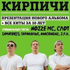 """Кирпичи представили концертную презентацию нового альбома """"Потому что мы банда"""""""