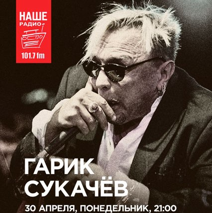 "Гарик Сукачёв в клубе ""16 тонн"" 30 апреля"