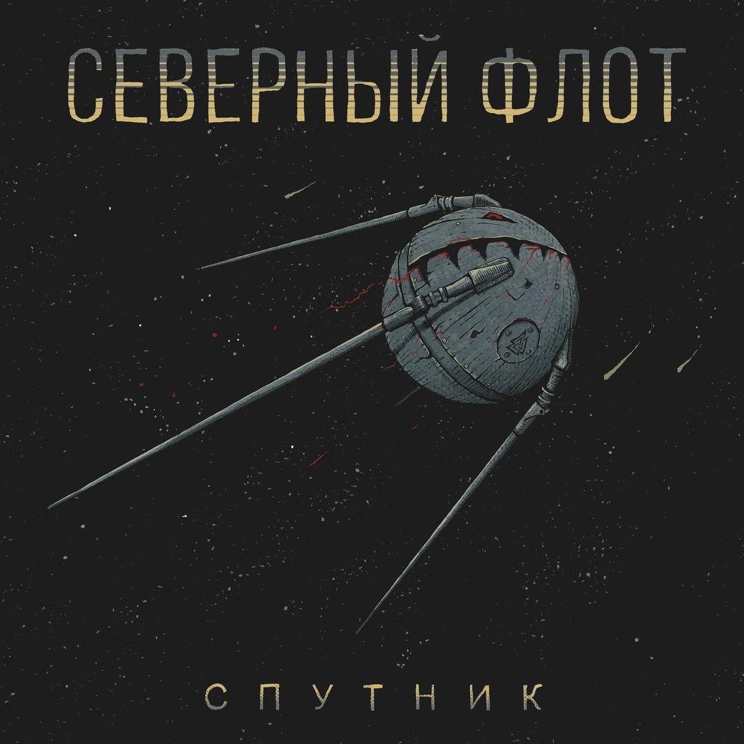 """Северный Флот снял """"Спутник"""""""