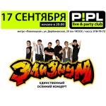 Элизиум даст единственный осенний концерт в Москве 17 сентября в клубе P!PL