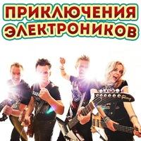 Группа Приключения Электроников представила новый альбом в Главклубе