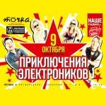 9 октября Приключения Электроников в клубе Точка!