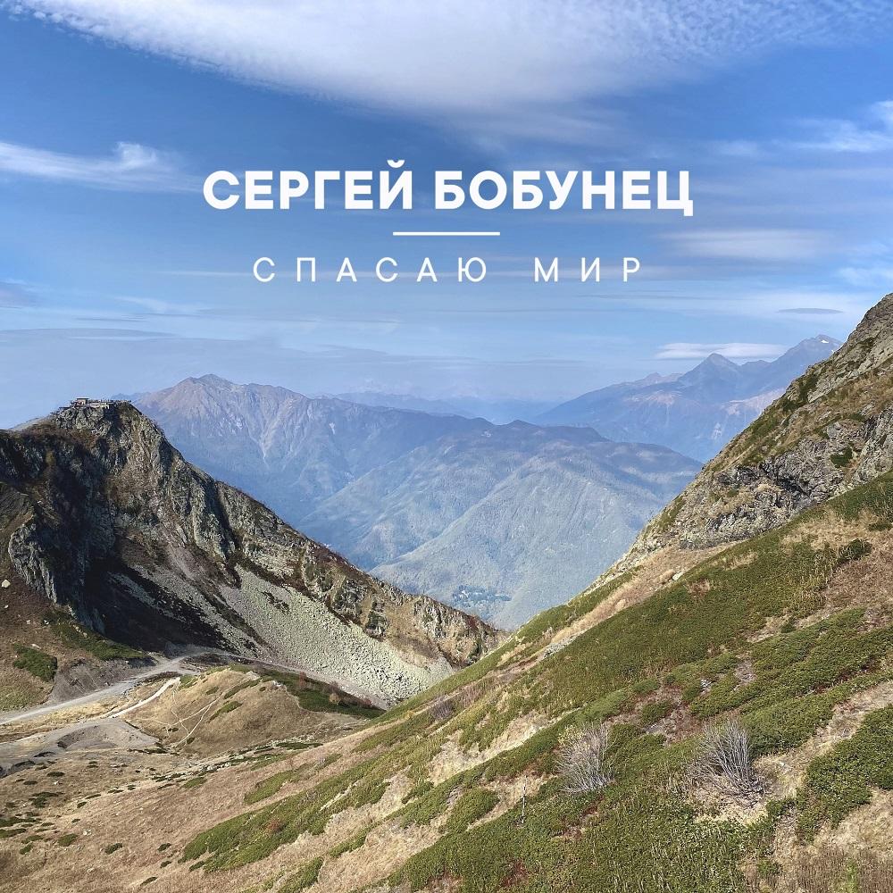 Сергей Бобунец спасает мир в новом сингле