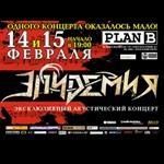 """Отчет об акустических концертах группы Эпидемия в клубе """"Plan_B"""" 14 и 15 февраля 2010 года"""