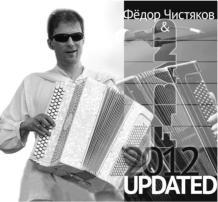 Фёдор Чистяков выпускает новый альбом